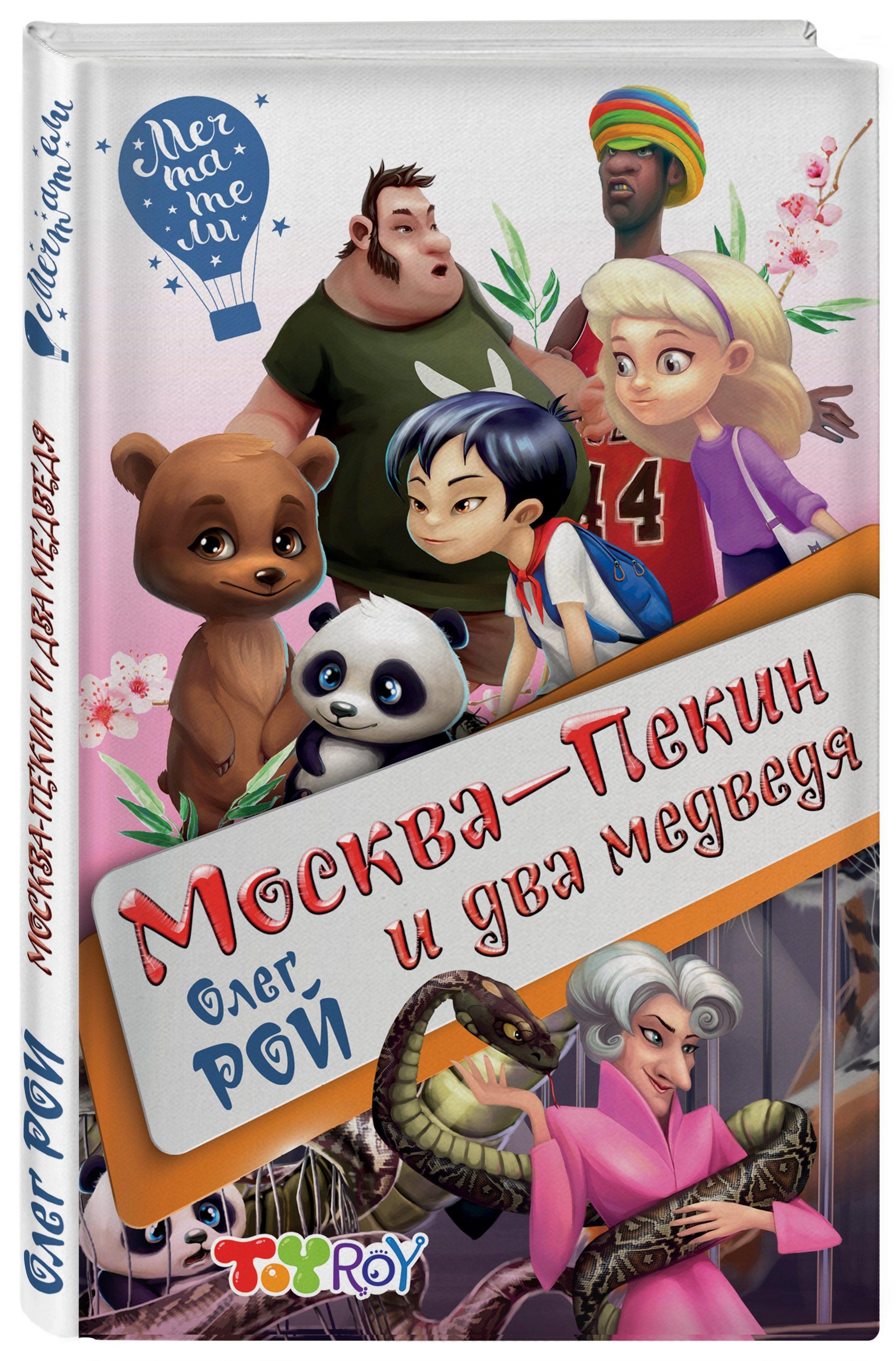 Олег Рой Москва-Пекин и два медведя цена