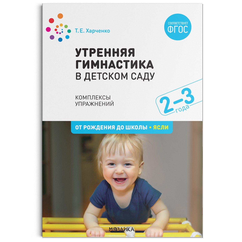Утренняя гимнастика в детском саду. 2–3 года. Комплексы упражнений. ФГОС ( Харченко Т. Е.  )