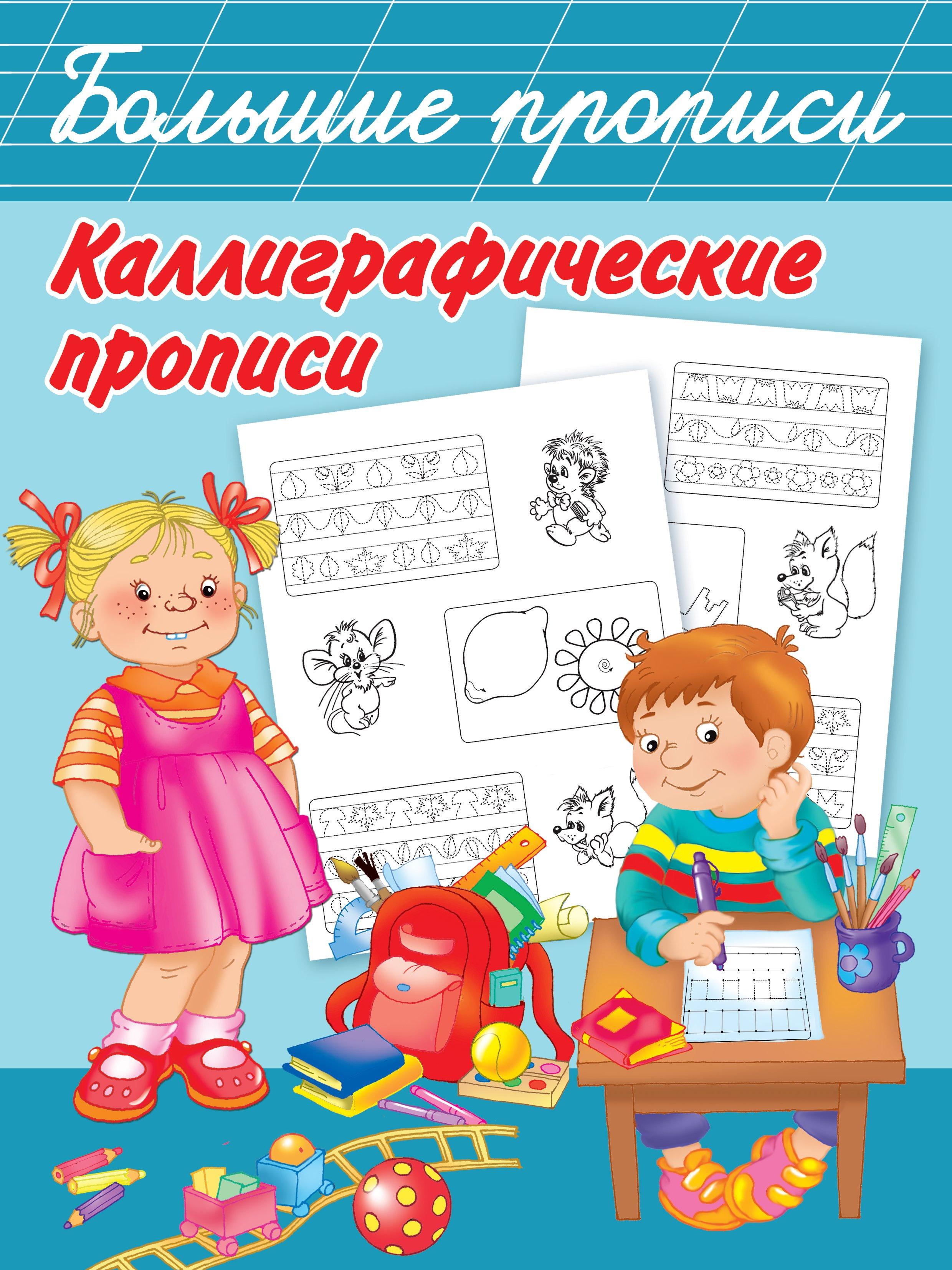 Двинина Л.В., Дмитриева В.Г. Каллиграфические прописи три кота каллиграфические прописи буквы