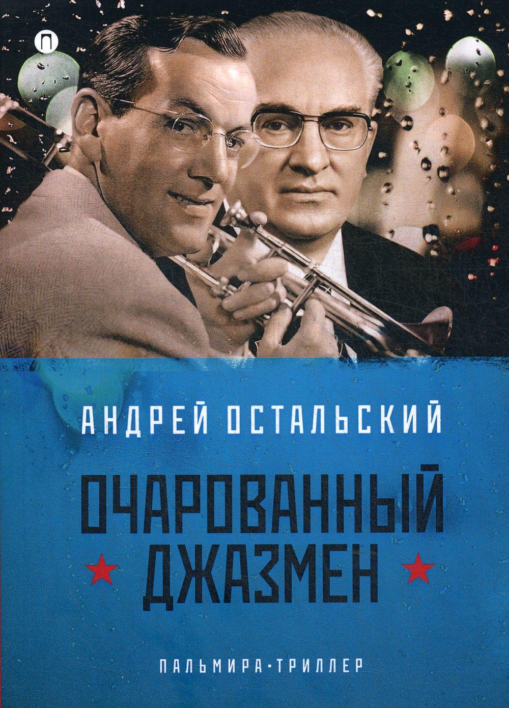 Остальский Андрей Всеволодович Очарованный джазмен: роман недорого