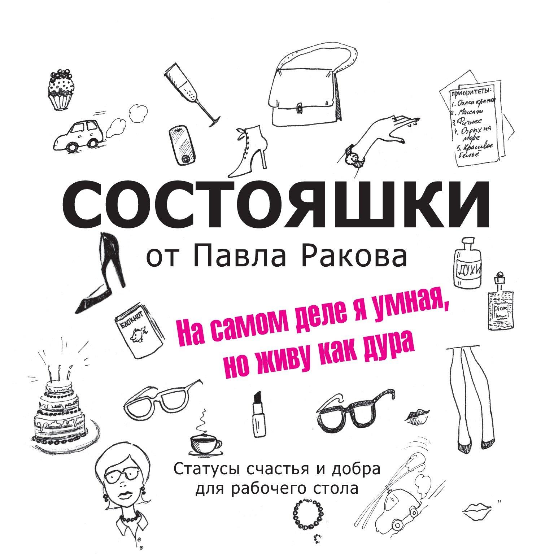 Раков П. Состояшки. На самом деле я умная, но живу как дура цена в Москве и Питере
