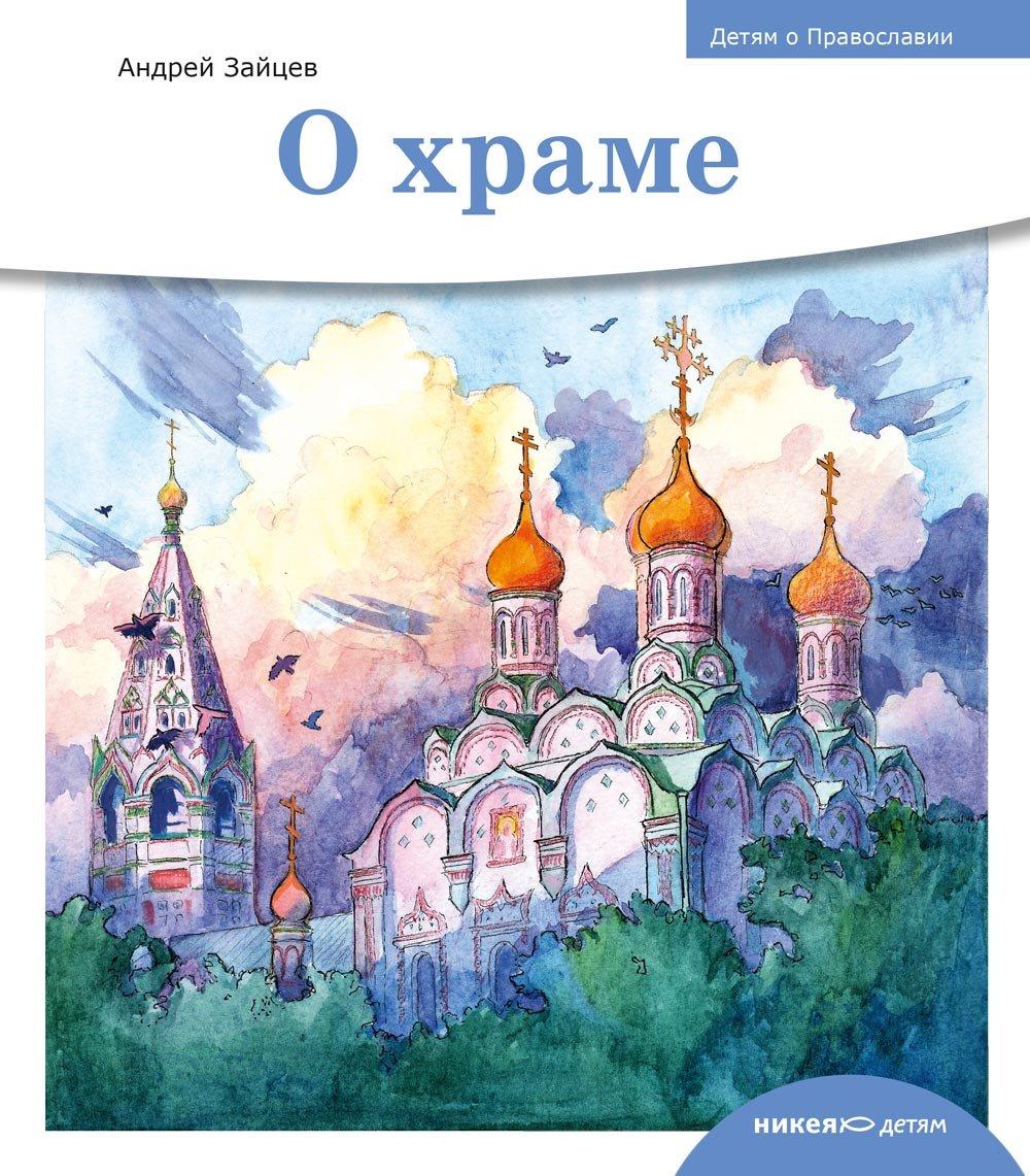 Зайцев Андрей Николаевич Детям о Православии. О храме