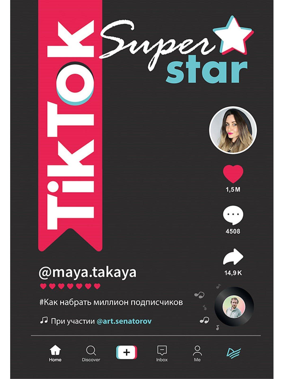 TikTok Superstar. Как набрать миллион подписчиков ( Сенаторов Артем Алексеевич, Однатакайя Майя  )