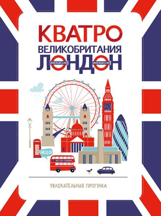 Рюмина Светлана Кватро. Великобритания. Лондон. Увлекательная прогулка