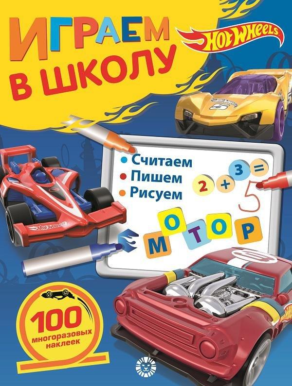 Hot Wheels № ИШ 2007 Играем в школу энчантималс иш 2001 играем в школу