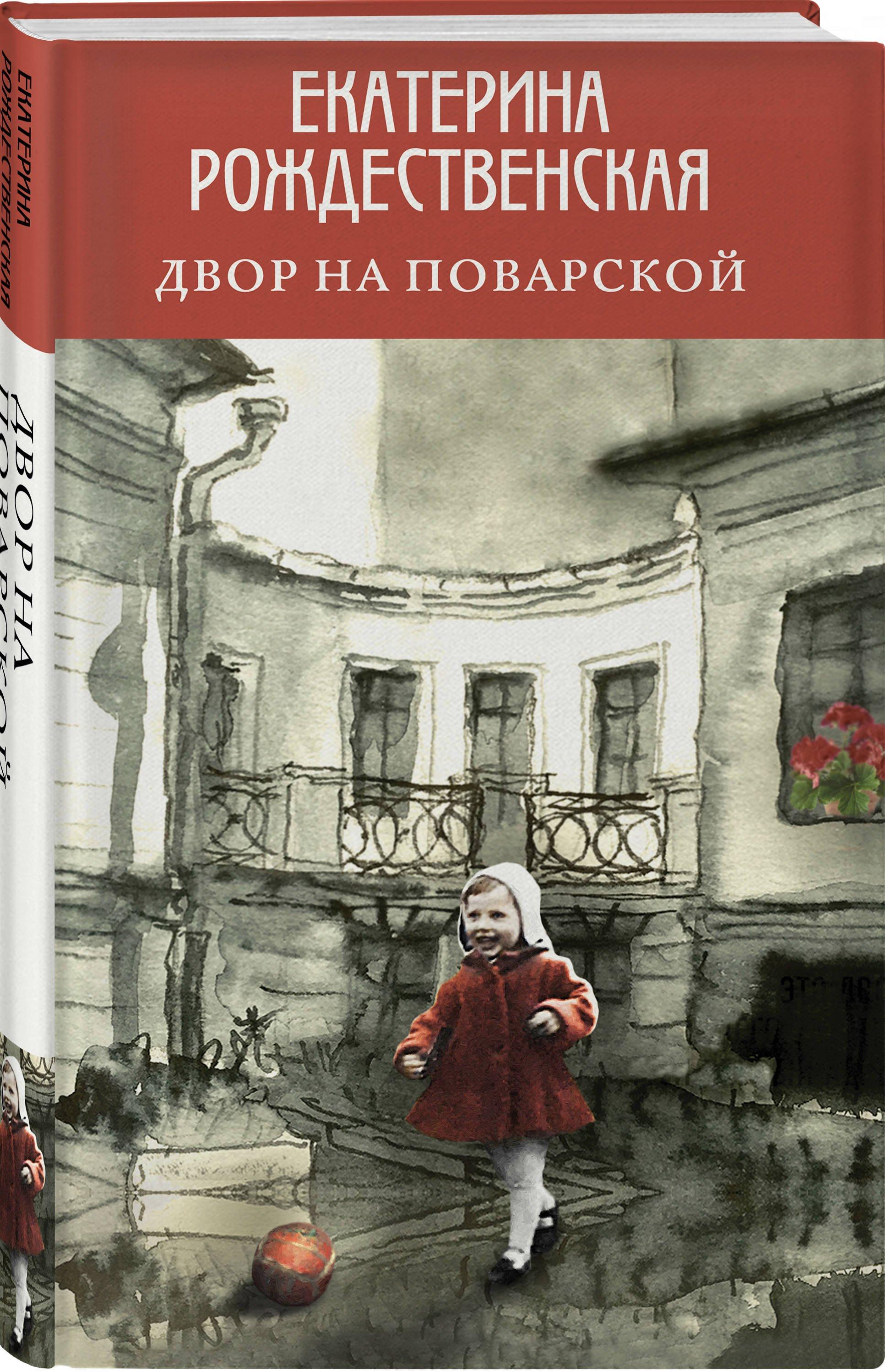 Рождественская Екатерина Робертовна Двор на Поварской (с автографом)