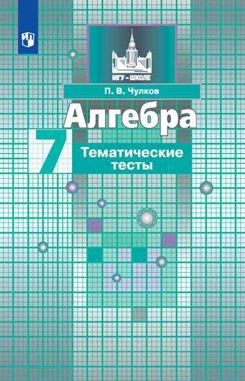 Чулков П. В. Чулков. Алгебра. Тематические тесты. 7 класс