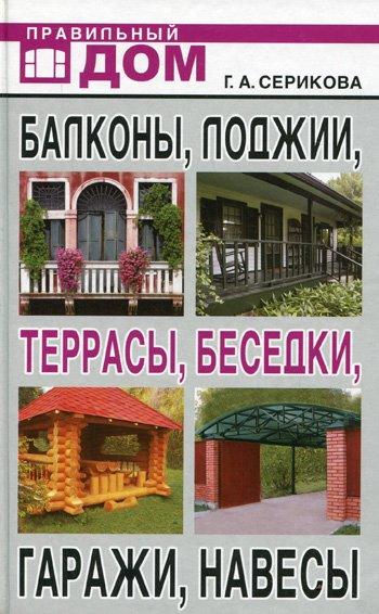 Фото - Серикова Г.А. Балконы, лоджии, террасы, беседки, гаражи, навесы коршевер наталья лоджии и балконы