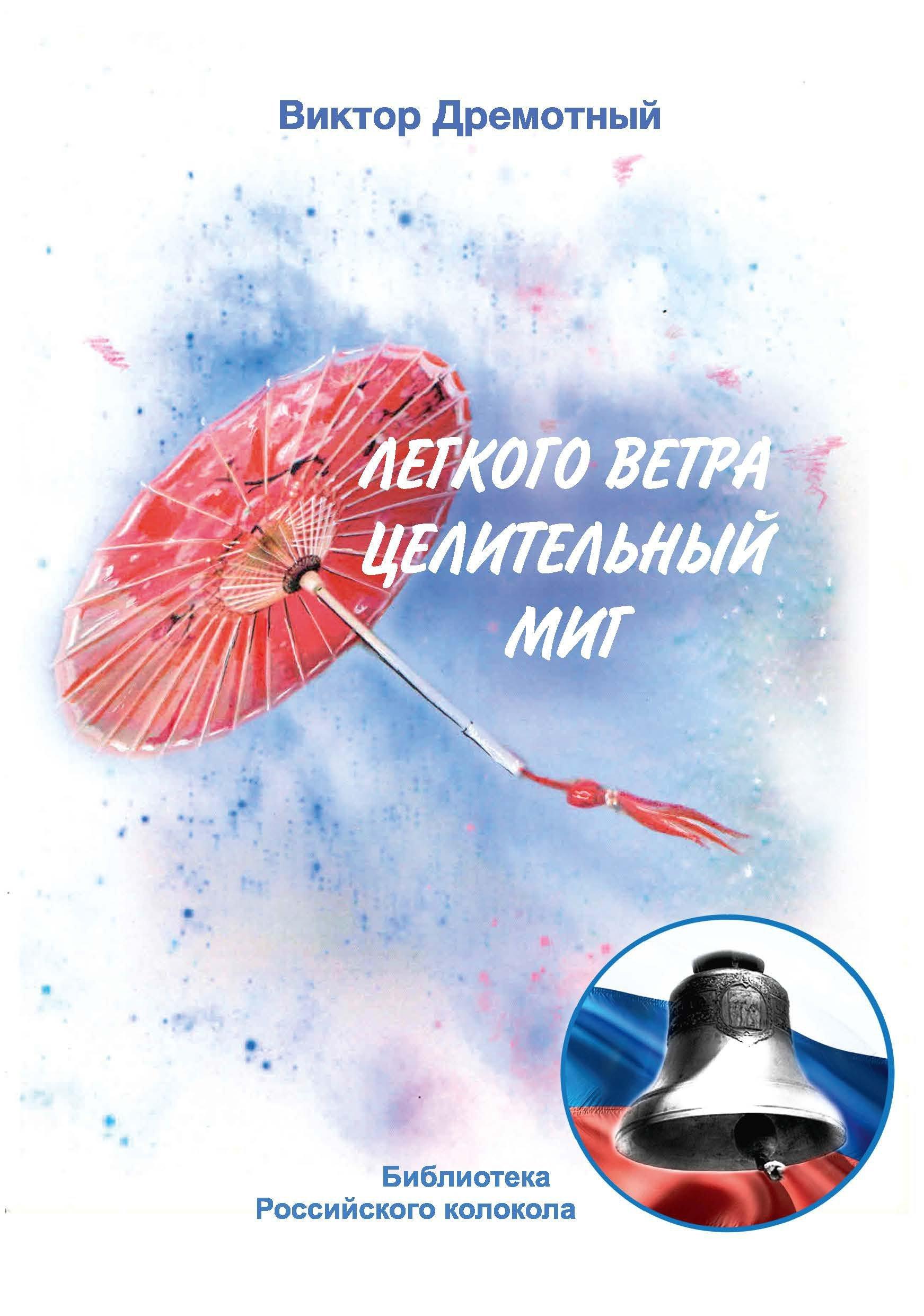 Фото - Дремотный В. Легкого ветра целительный миг белых а пер вака антология японской поэзии