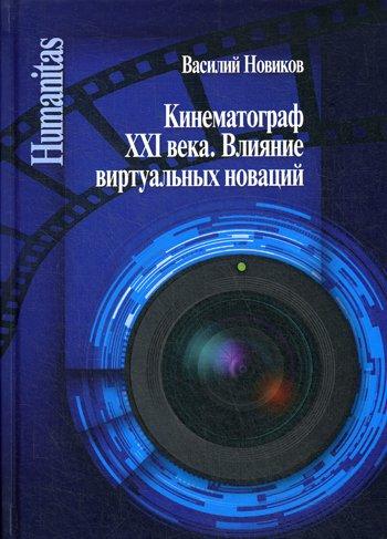 Кинематограф XXI века. Влияние виртуальных новаций ( Новиков Василий  )