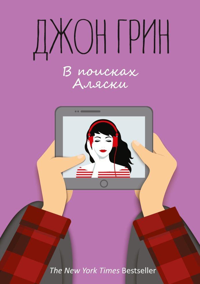 Грин Джон В поисках Аляски: роман. Грин Дж.