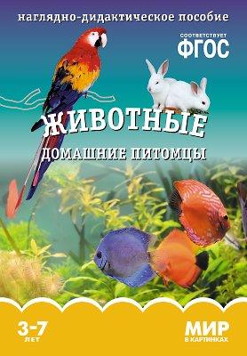 Фото - Минишева Т. ФГОС Мир в картинках. Животные домашние питомцы раннее развитие мозаика синтез мир в картинках животные домашние питомцы