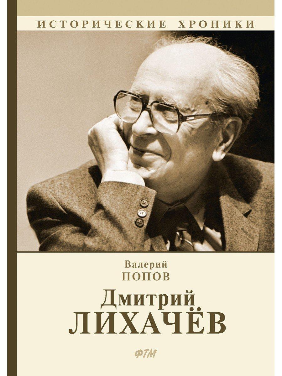 Попов В. Дмитрий Лихачев