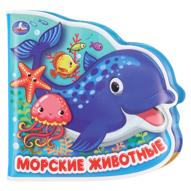 Морские животные ( Без Автора  )