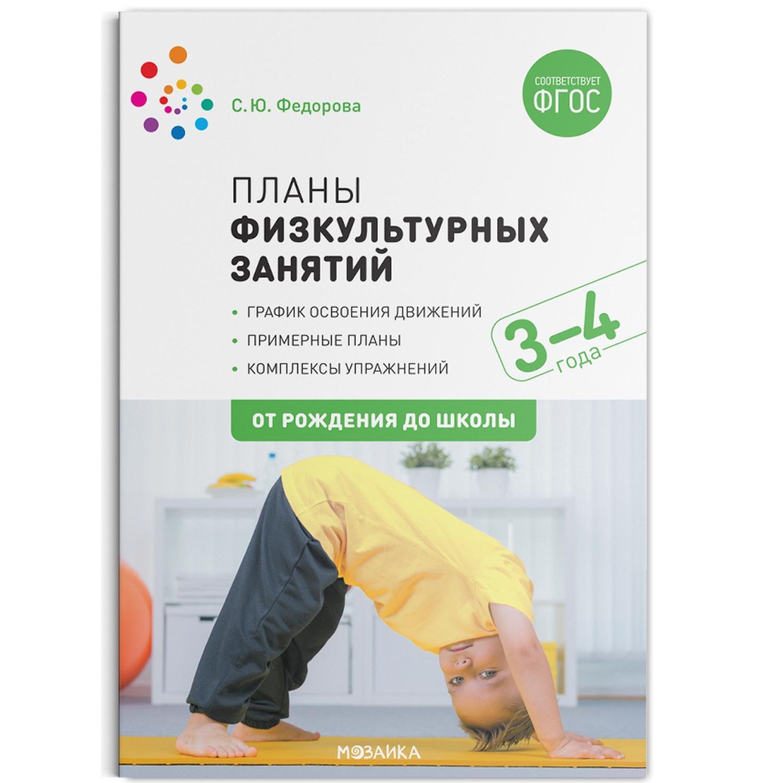 Федорова С.Ю. Планы физкультурных занятий с детьми 3-4 лет. ФГОС