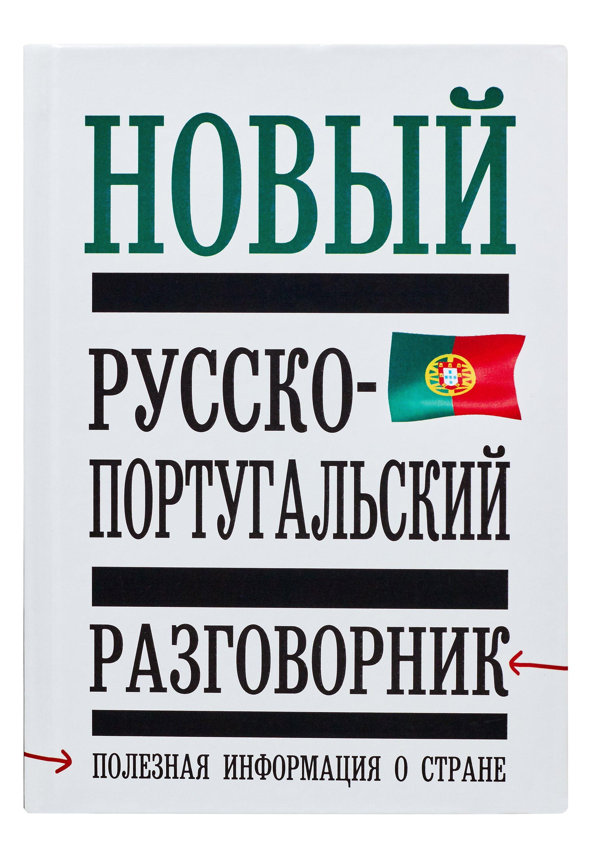 Новый русско - португальский разговорник отсутствует русско американский разговорник russian american english phrasebook