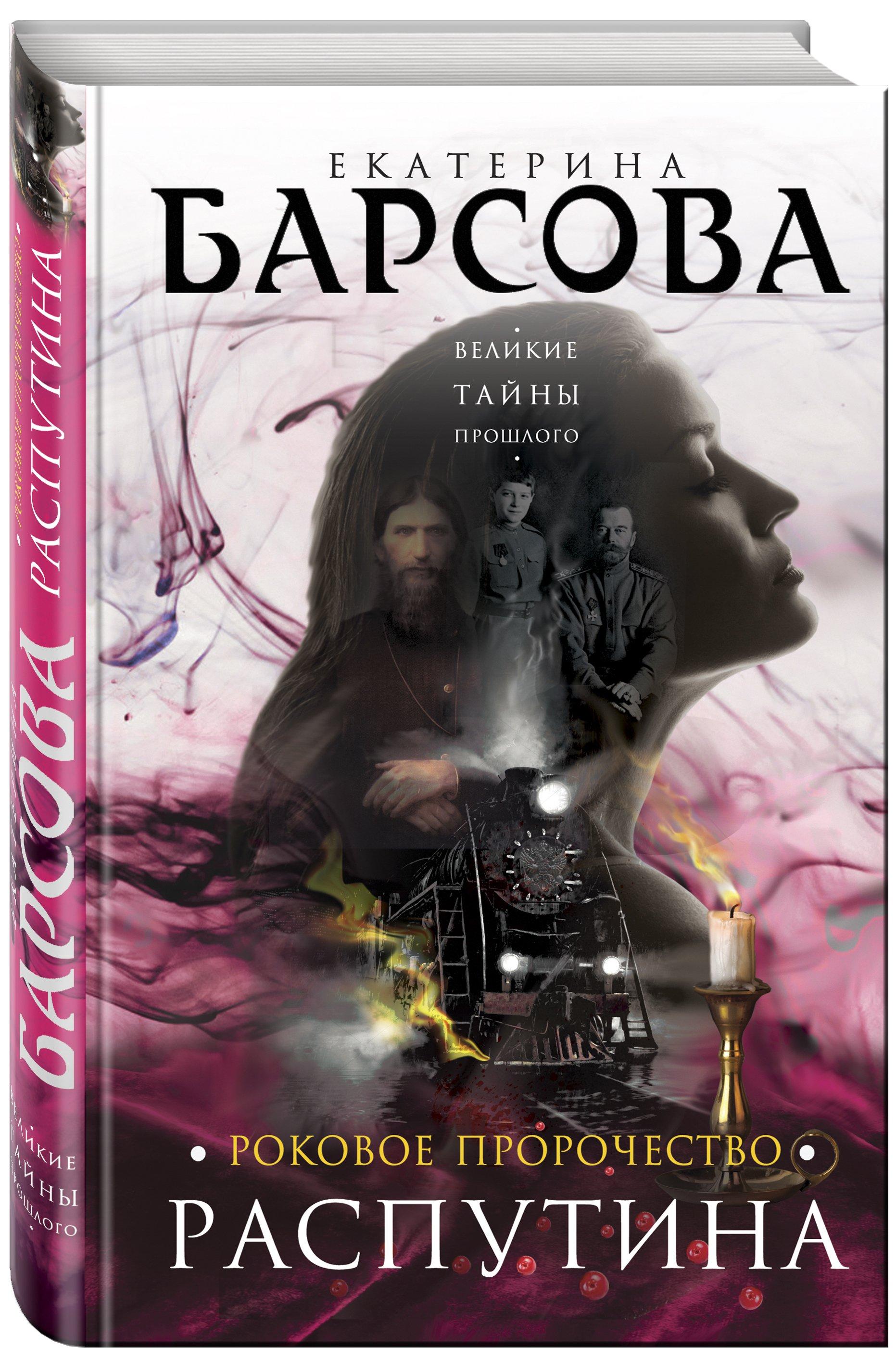 цены на Екатерина Барсова Роковое пророчество Распутина  в интернет-магазинах