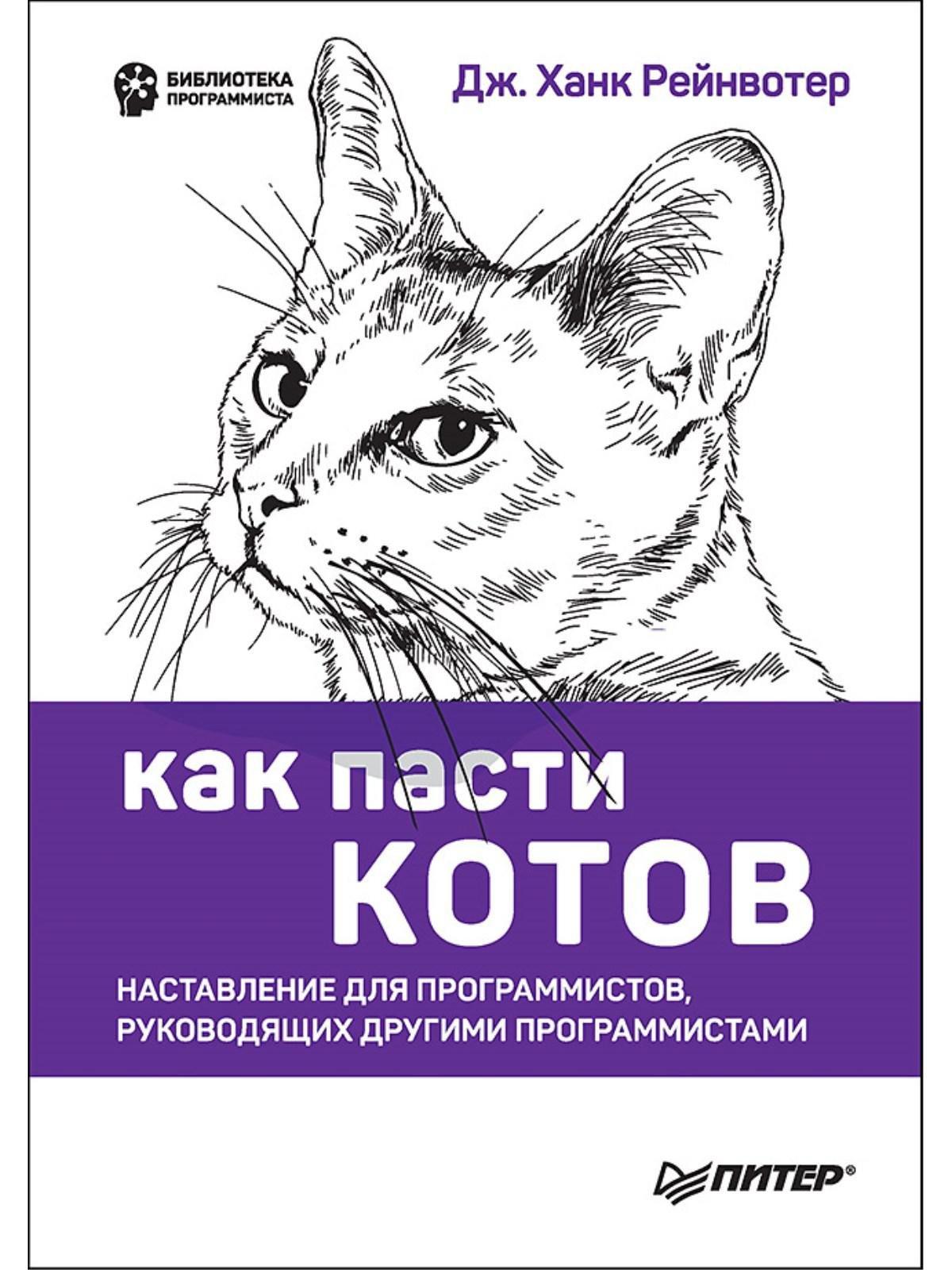 Фото - Рейнвотер Д Как пасти котов. Наставление для программистов, руководящих другими программистами ширяев в котов д сценарное мастерство