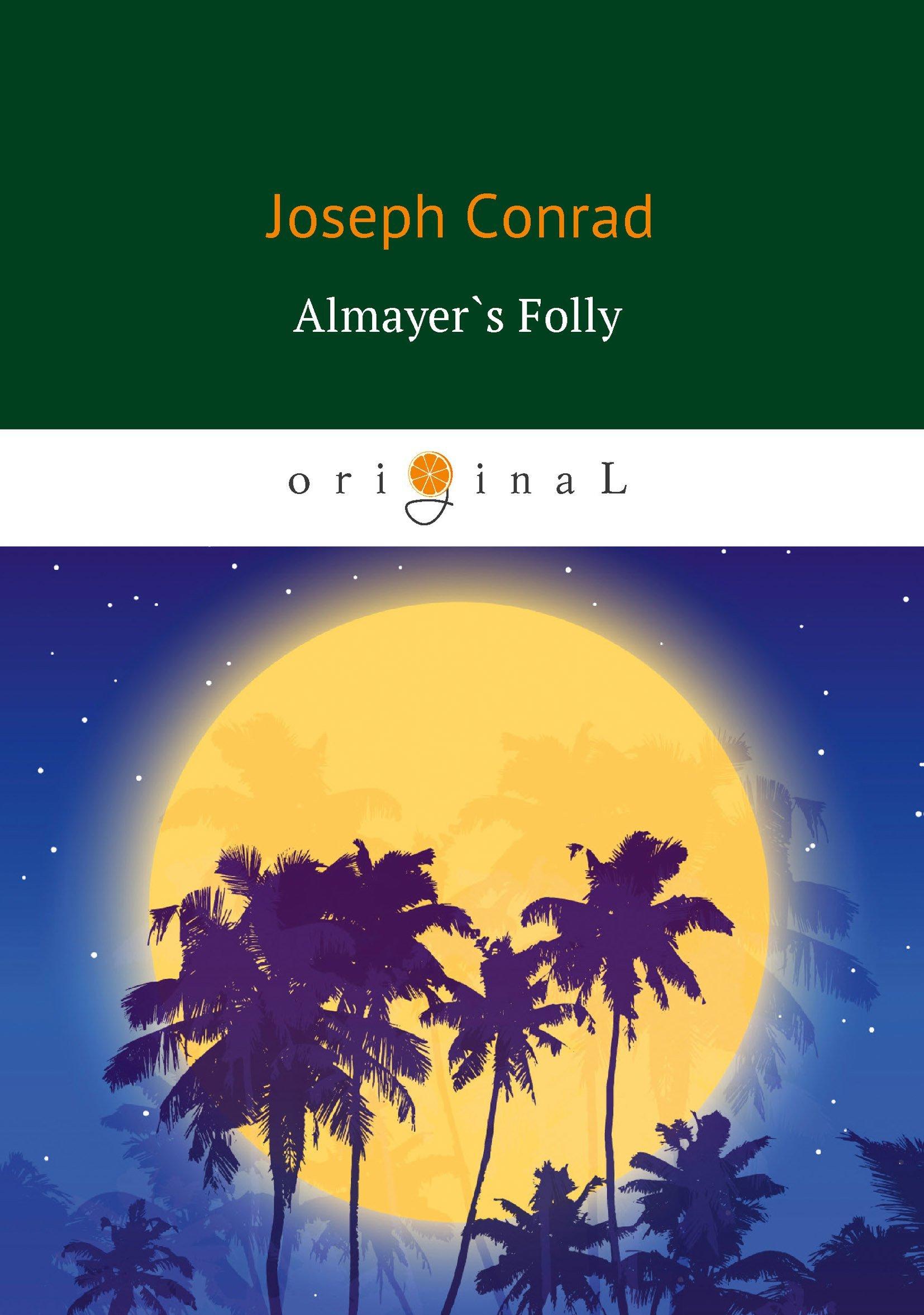 Almayer`s Folly = Глупость Альмайера: роман на англ.яз