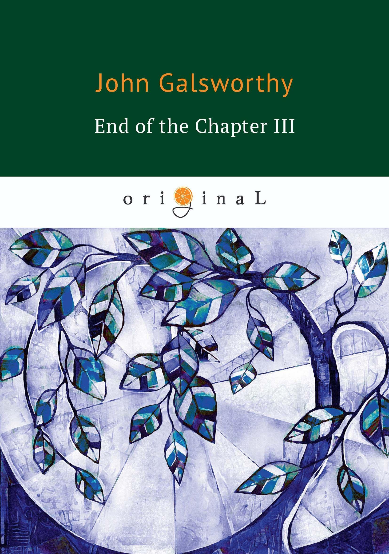 Голсуорси Джон End of the Chapter 3 = Конец главы 3: книга на английском языке galsworthy john end of the chapter i