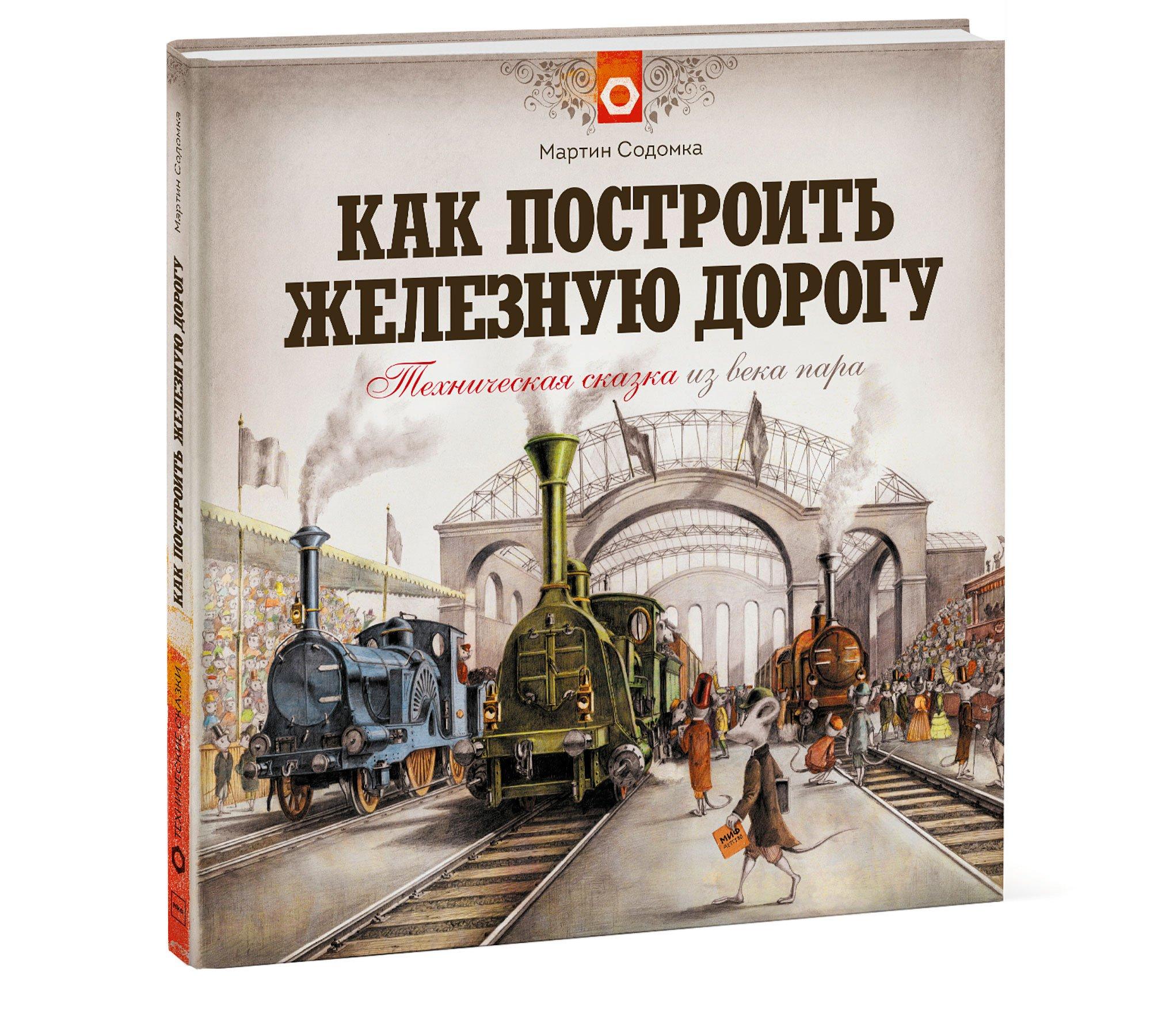 Мартин Содомка Как построить железную дорогу владимиров в как николай i железную дорогу строил и за что он н в гоголя похвалил