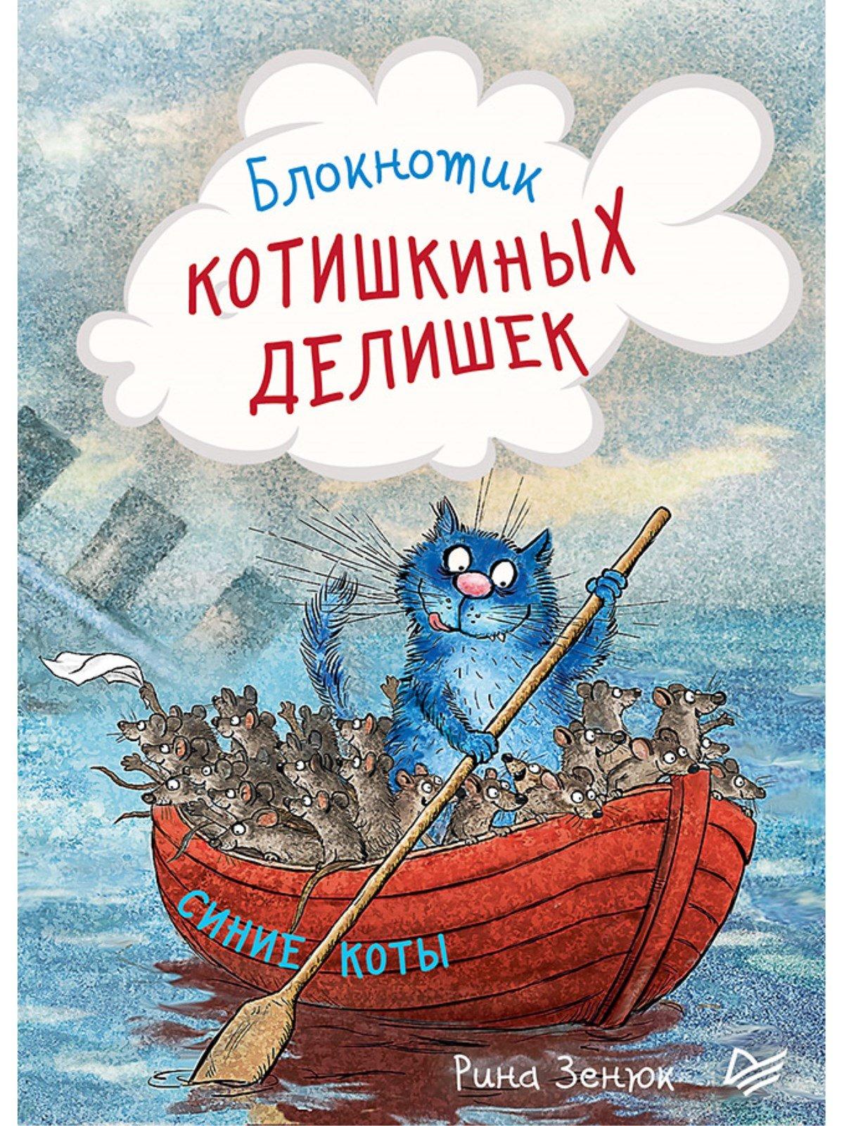 Фото - Зенюк Ирина Блокнотик котишкиных делишек «Синие коты», 32 листа зенюк ирина мини планер котопамятки синие коты