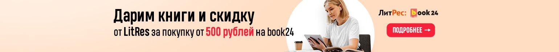 Дарим книги от LitRes за покупку от 500 рублей