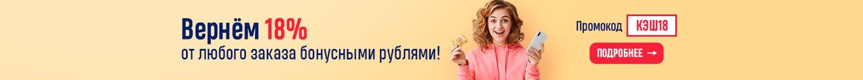 Вернем 18% от любого заказа бонусными рублями!