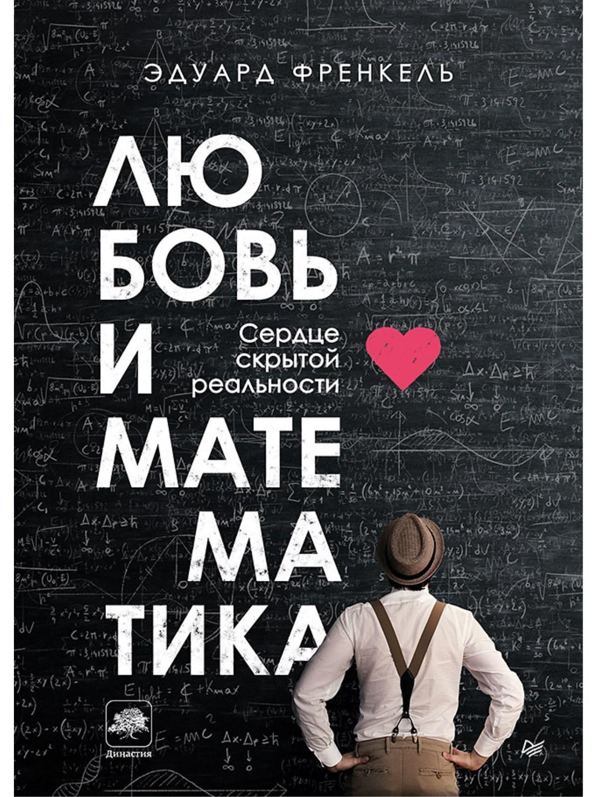 Френкель Э Любовь и математика. Сердце скрытой реальности любовь и математика сердце скрытой реальности