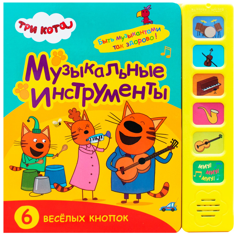 музыкальные книжки Три кота. Звуковые книжки. Музыкальные инструменты