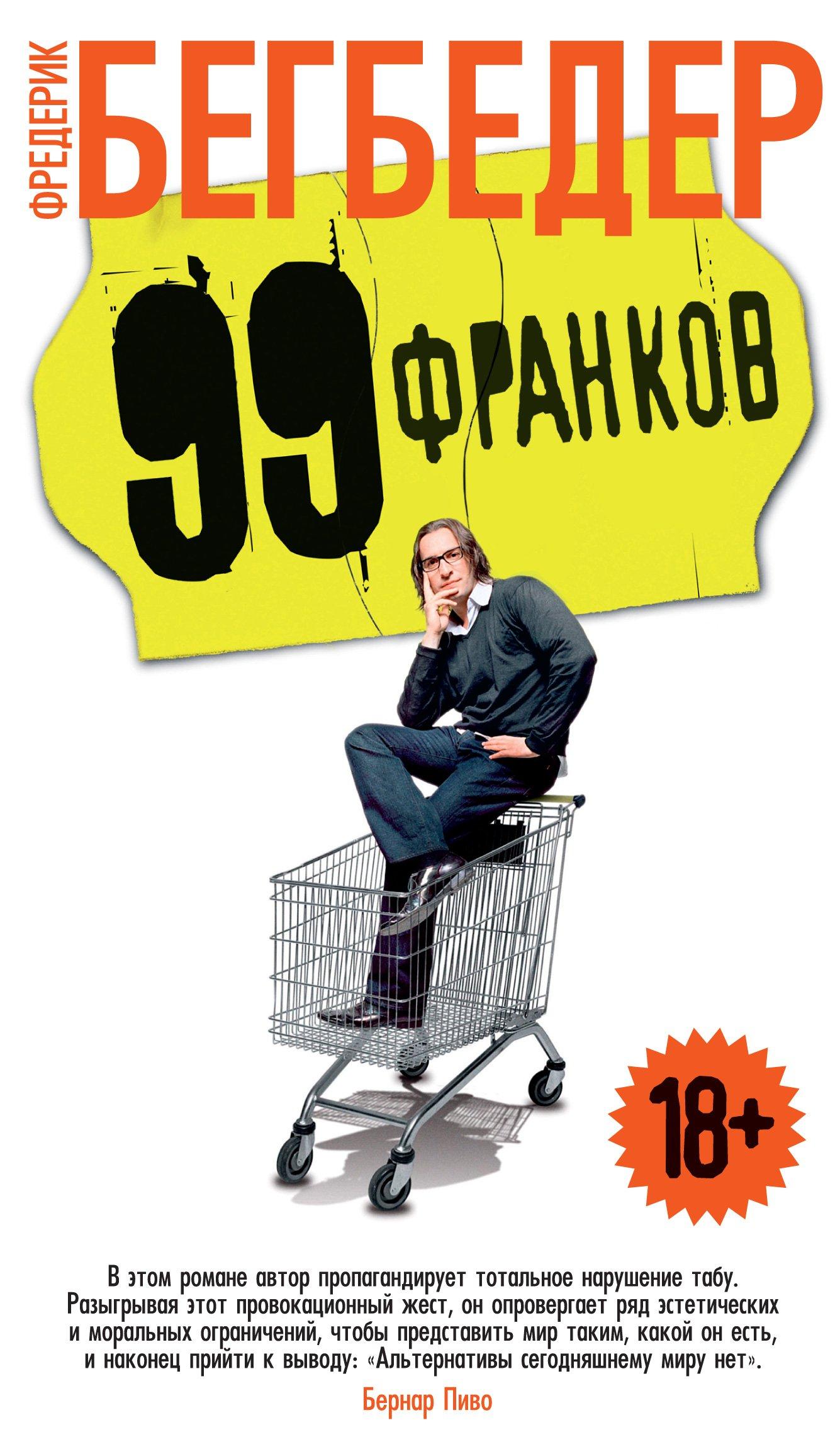 Бегбедер Фредерик 99 франков (нов/обл.)