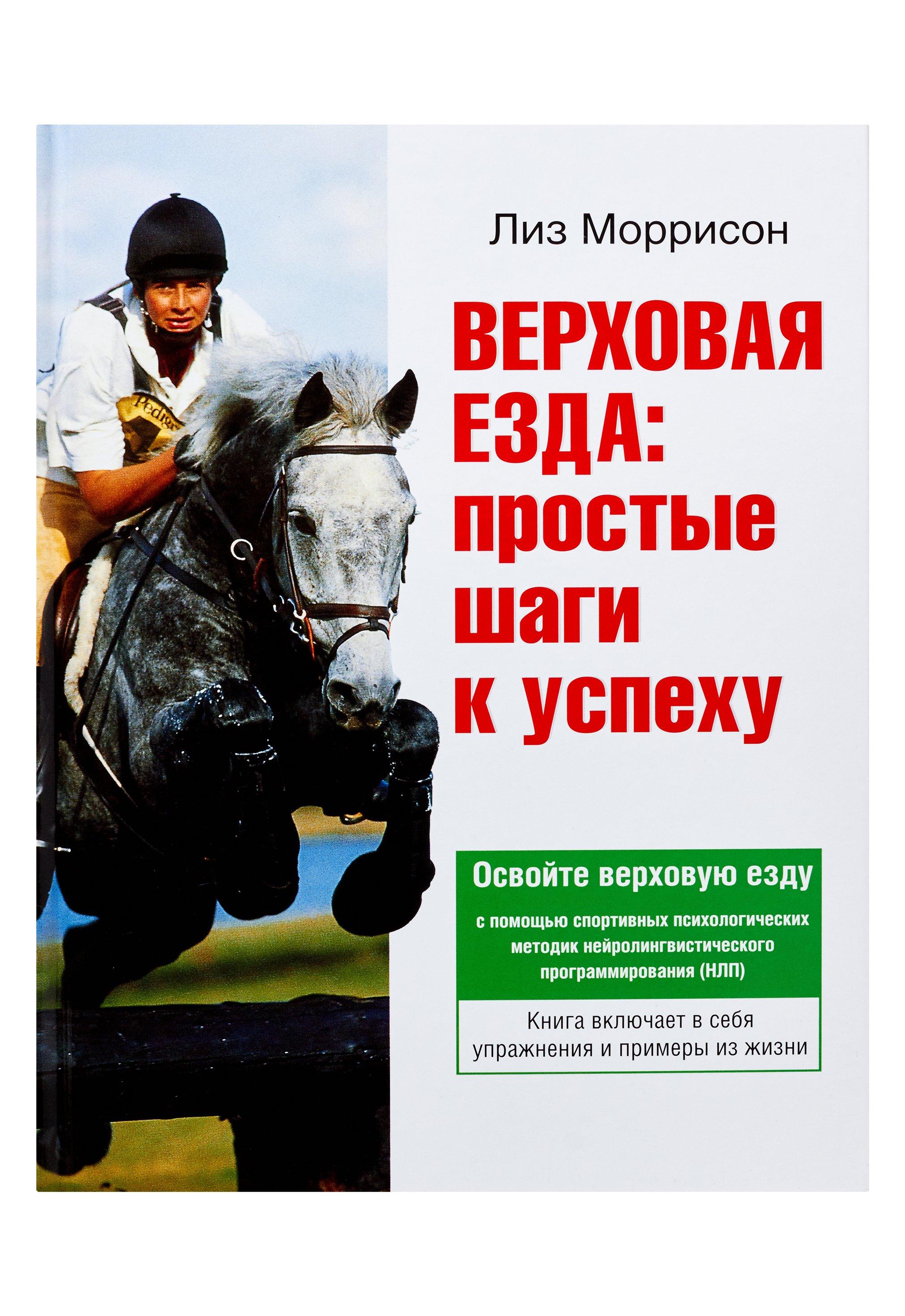 Zakazat.ru: Верховая езда: простые шаги к успеху. Моррисон Л