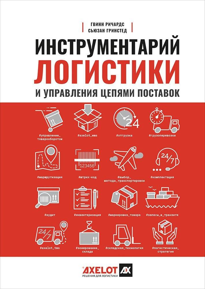 Инструментарий логистики и управления цепями поставок : Более 100 инструментов для управления цепями поставок, транспортом, складированием и запасами