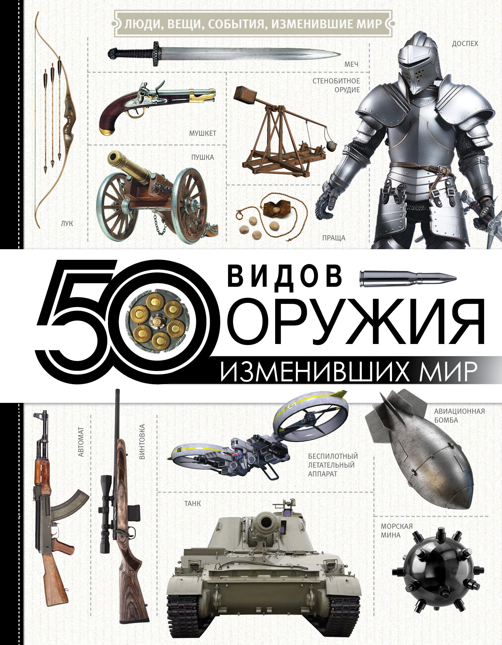 Zakazat.ru: 50 видов оружия, изменивших мир. .