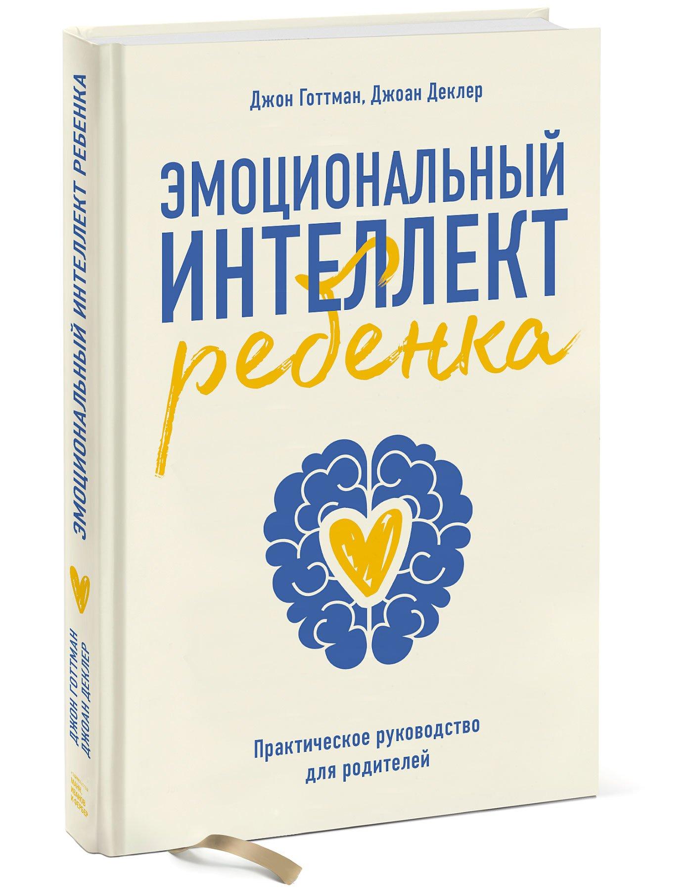 Эмоциональный интеллект ребенка. Практическое руководство для родителей (Новая обл) ( Готтман Джон  )