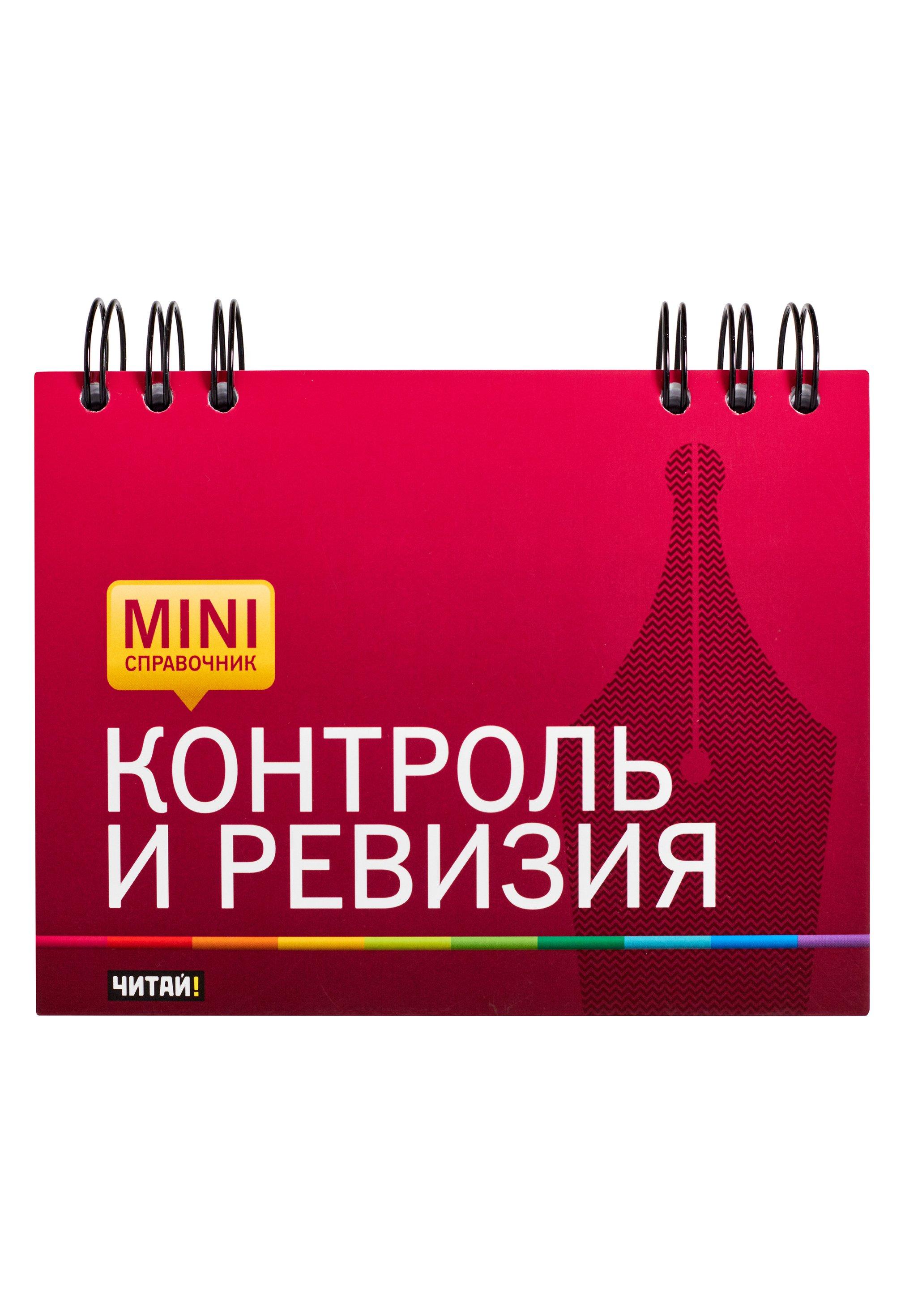 Контроль и ревизия ( Шатунова Галина Александровн  )
