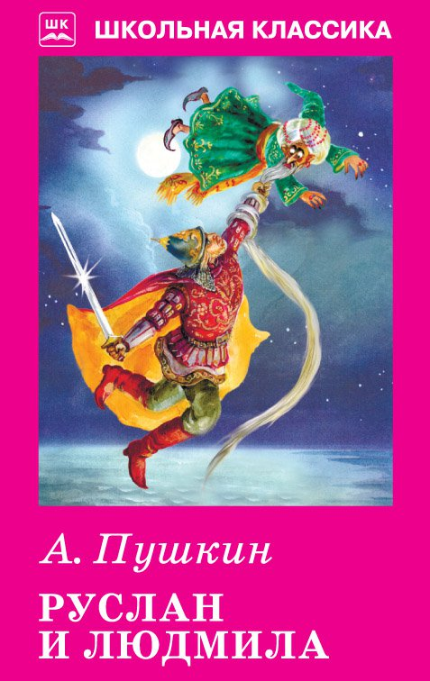 Пушкин Александр Сергеевич, А.С. Руслан и Людмила