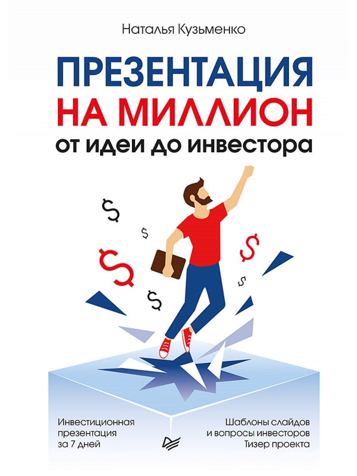 Кузьменко Наталья Презентация на миллион: от идеи до инвестора