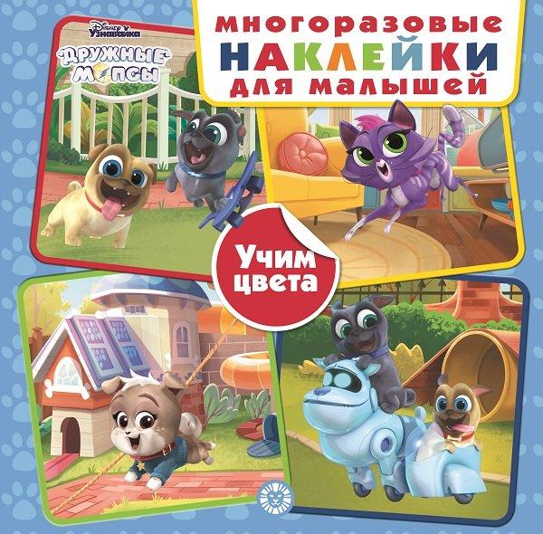 Фото - Дружные мопсы. Учим цвета. Развивающая книжка с многоразовыми наклейками для малышей. МНК 2002 дружные мопсы учим цвета развивающая книжка с многоразовыми наклейками для малышей мнк 2002