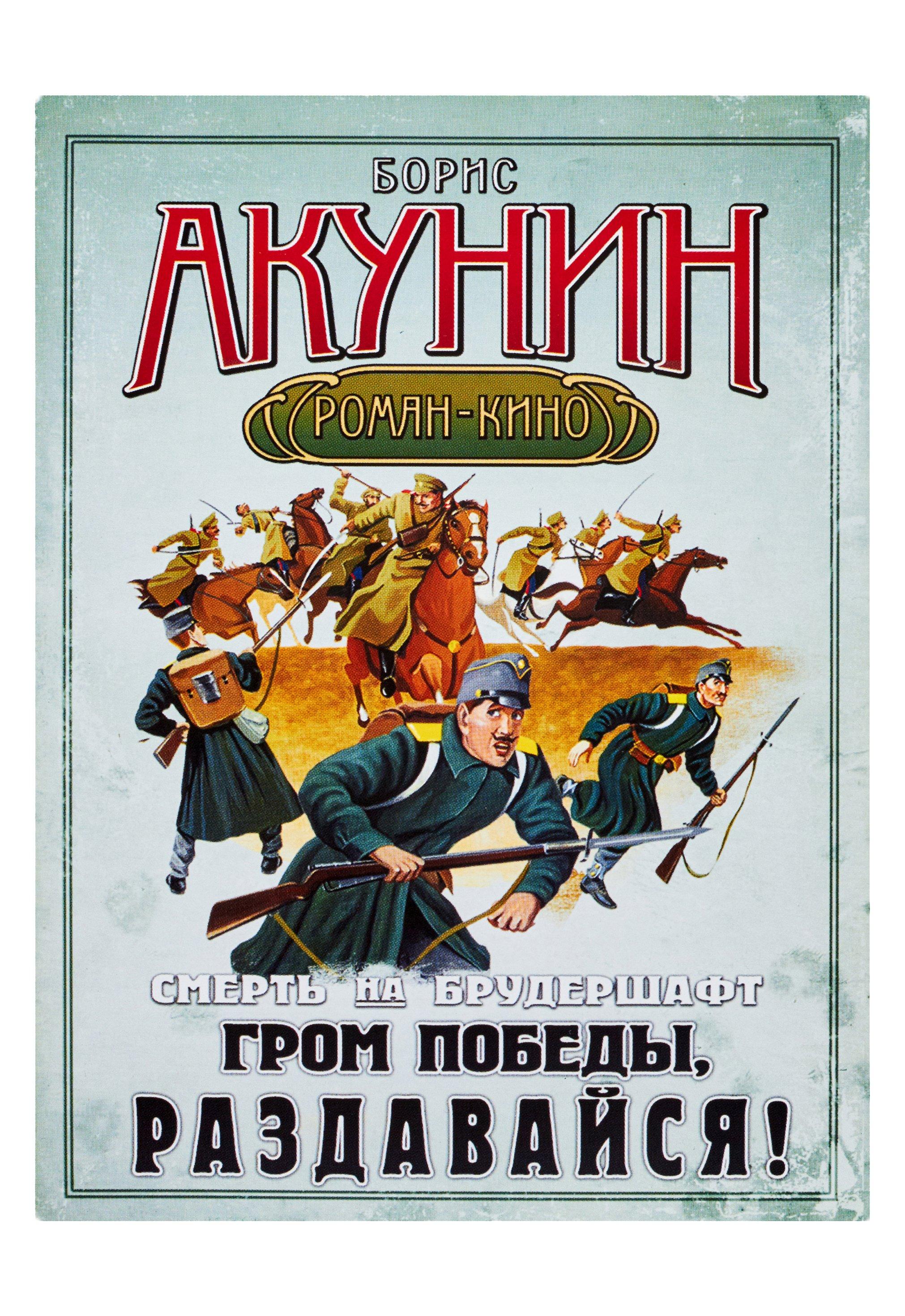 Борис Акунин Смерть на брудершафт. Гром победы, раздавайся! цена и фото