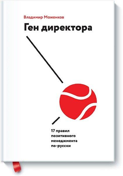 Моженков Владимир Ген директора. 17 правил позитивного менеджмента по-русски (с автографом)