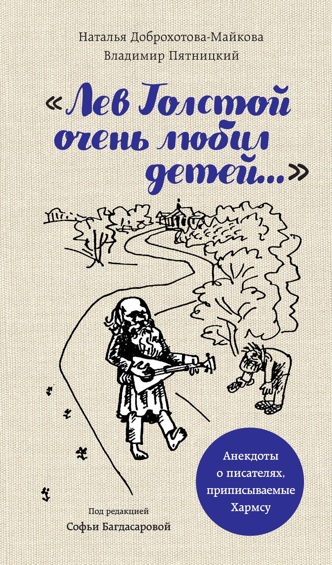 Лев Толстой очень любил детей. Псевдо-Хармс (с автографом) Багдасарова Софья Андреевна