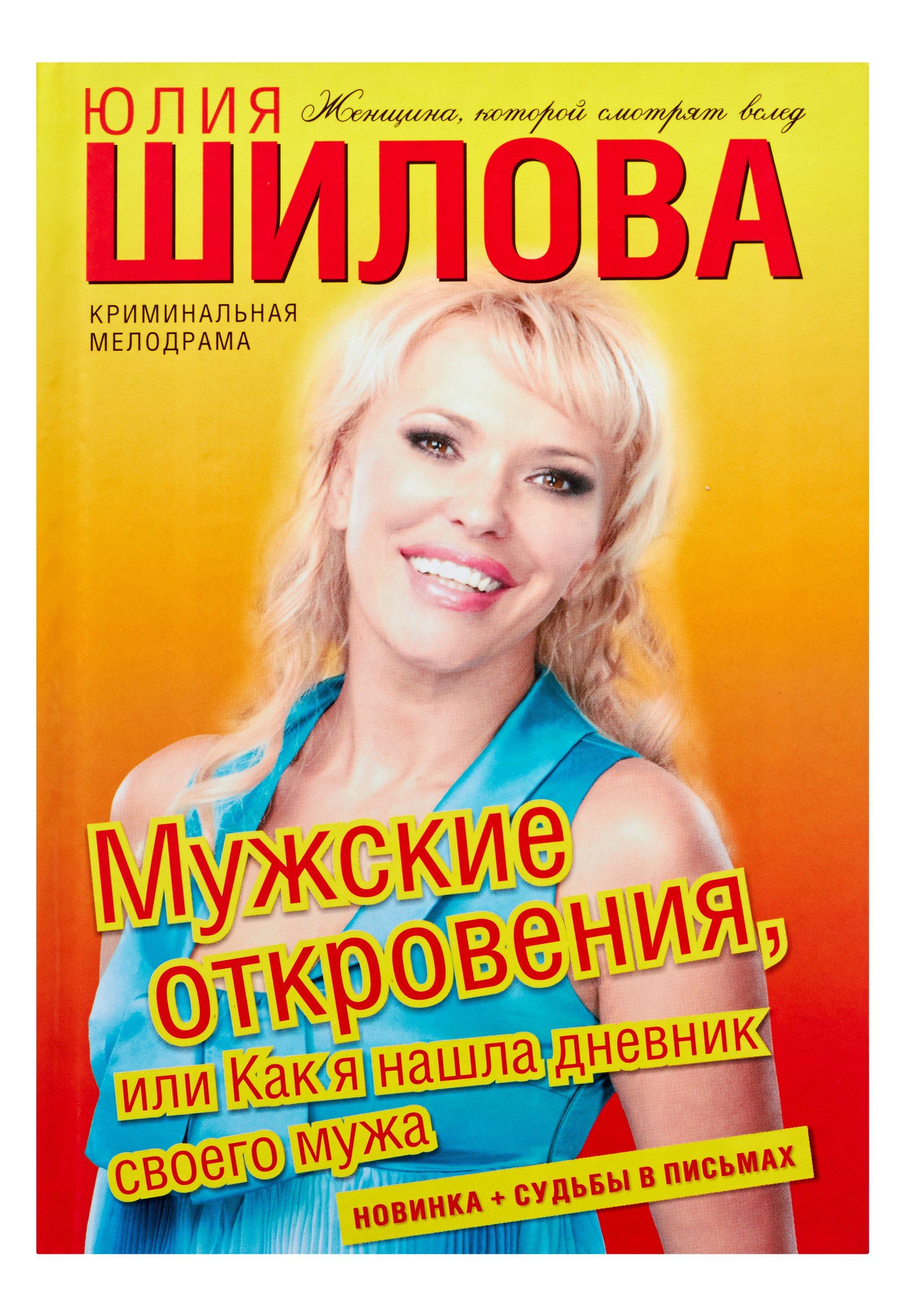 Шилова Юлия Витальевна Мужские откровения, или Как я нашла дневник своего мужа