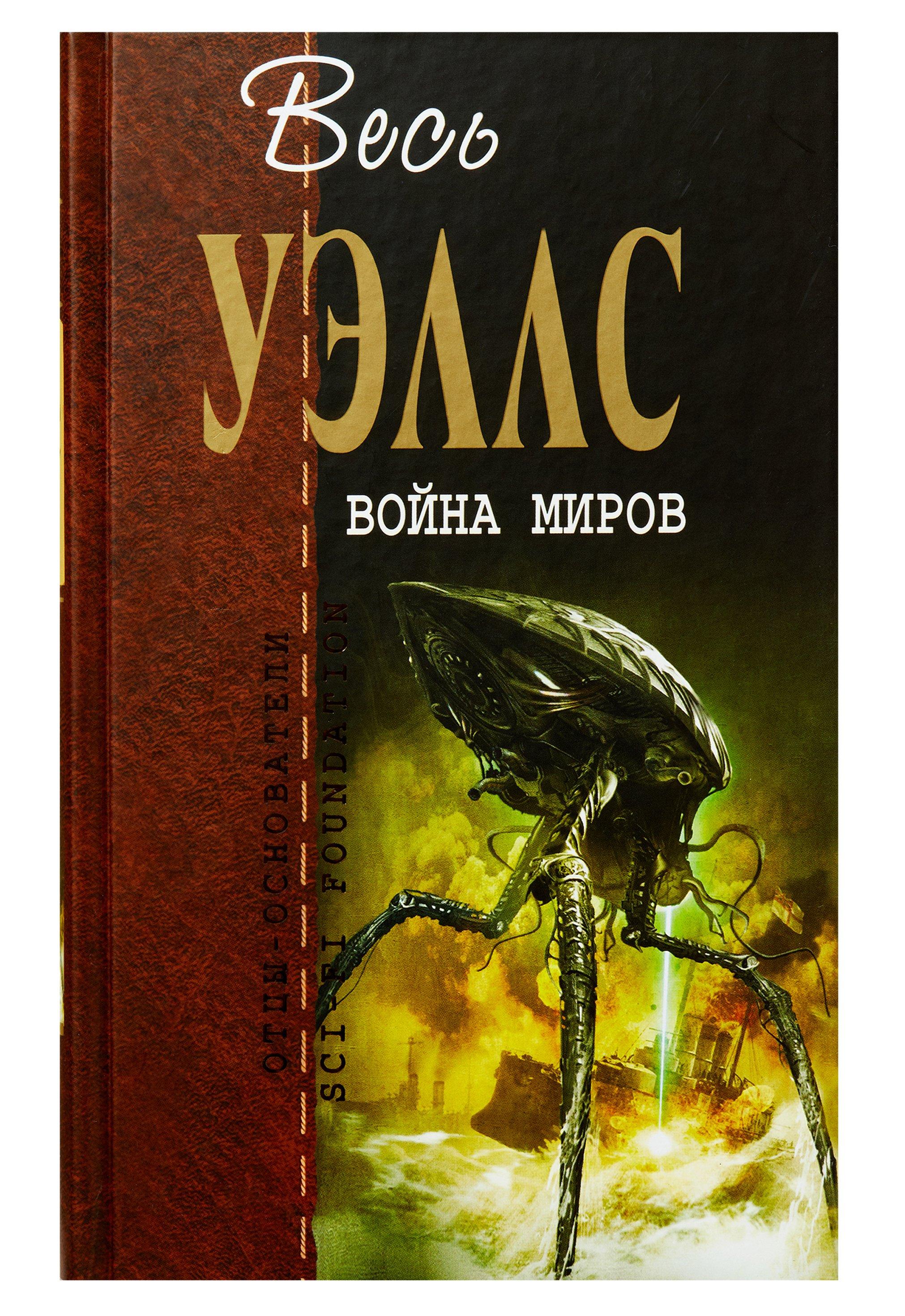 Уэллс Герберт Джордж Война миров