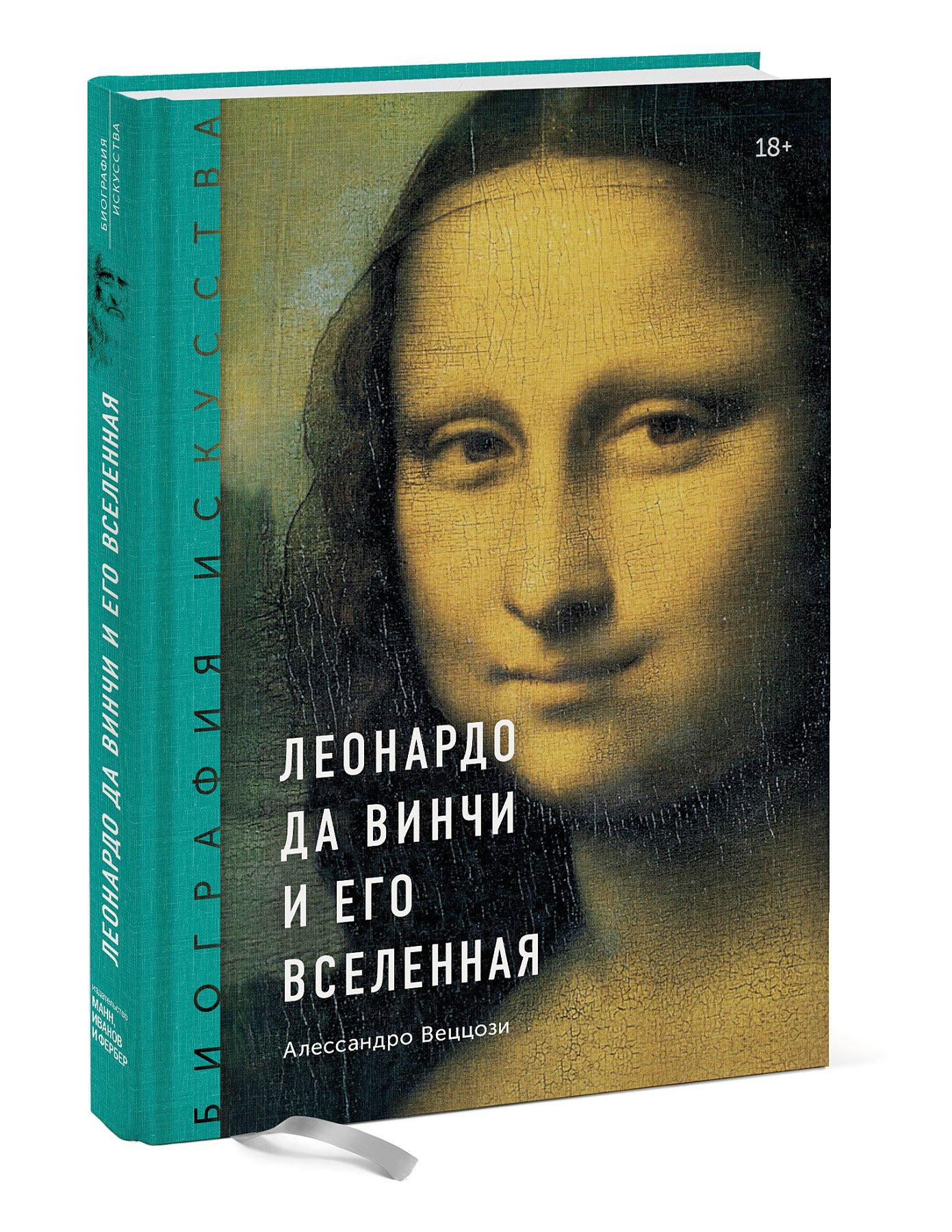 Веццози Алессандро Биография искусства. Леонардо да Винчи и его вселенная