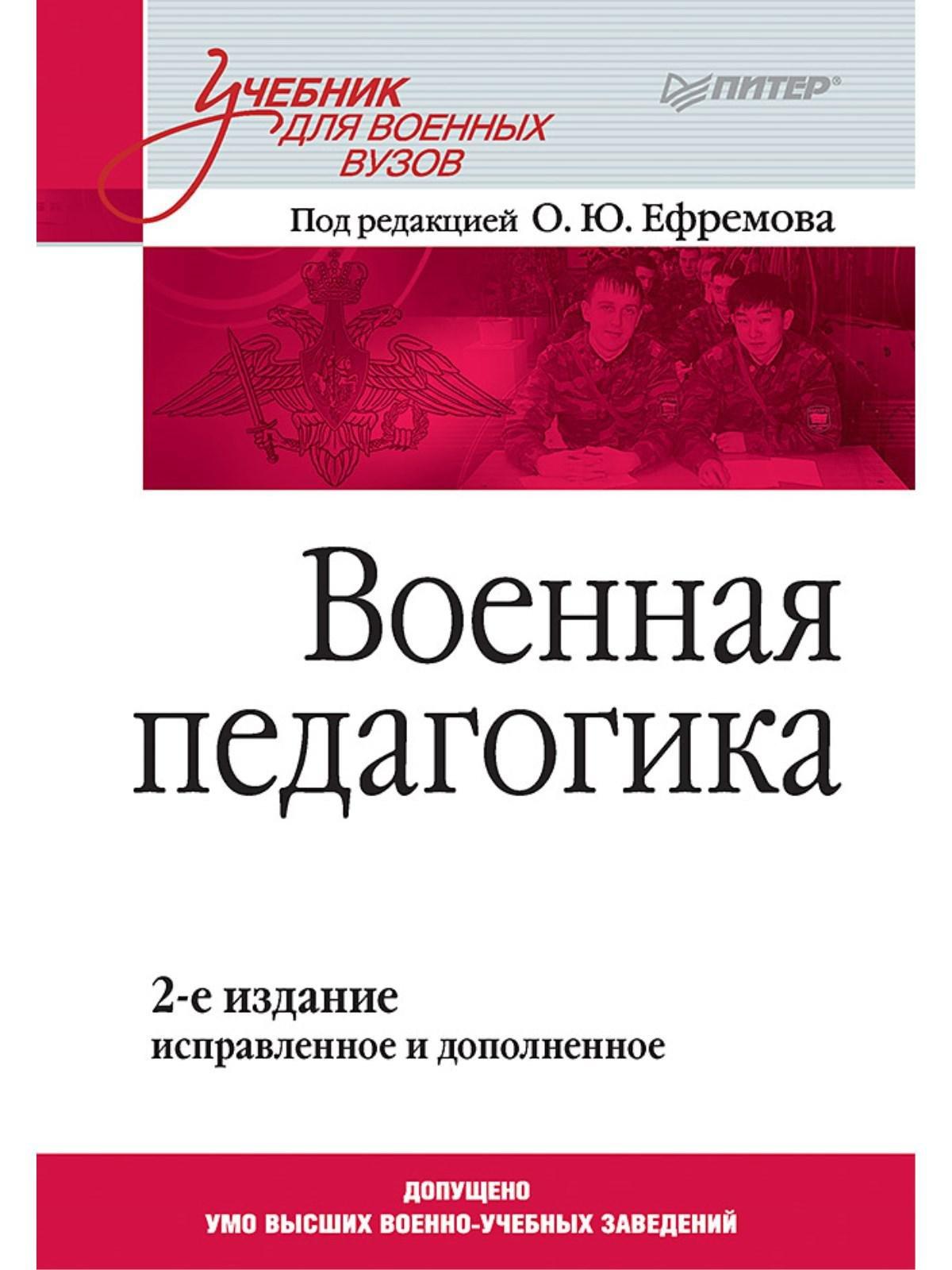 Ефремов О.Ю. Военная педагогика. Учебник для вузов. 2-е изд., испр. и доп.