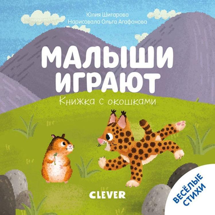 Шигарова Юлия Вячеславовна Книжка с окошками. Малыши играют