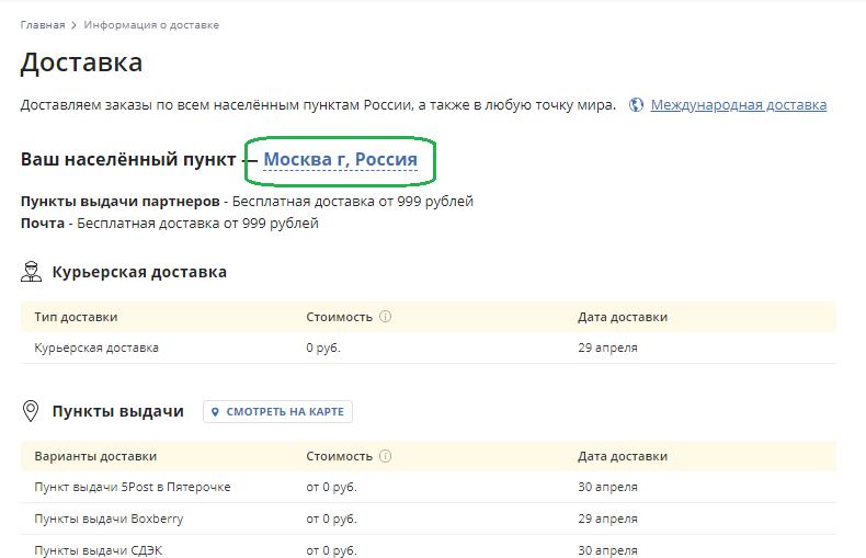 Интернет-магазин book24 - информация о доставке