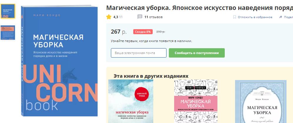 Интернет-магазин book24 - информация о предзаказе