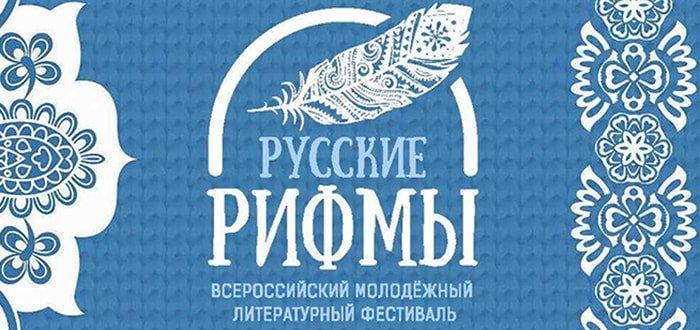 RusRifmi_1136-min.jpg